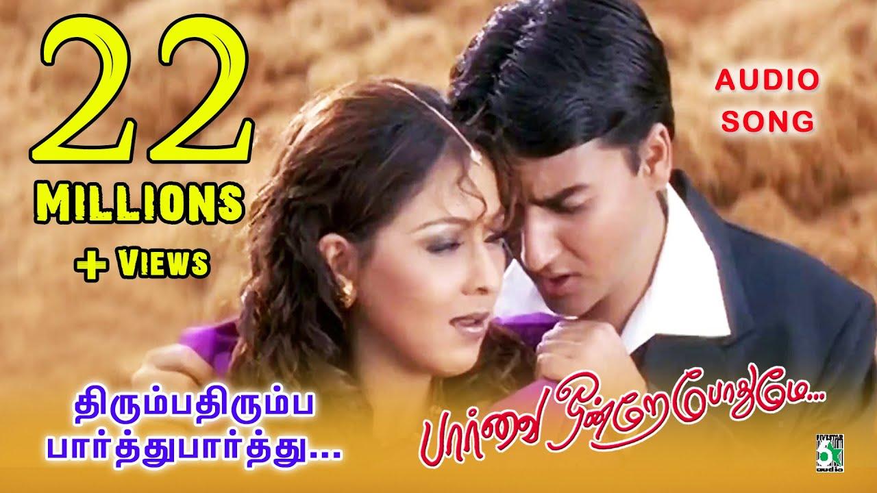 Download Parvai Ondre Pothume Tamil Movie | Thirumba Thirumba Song | Kunal