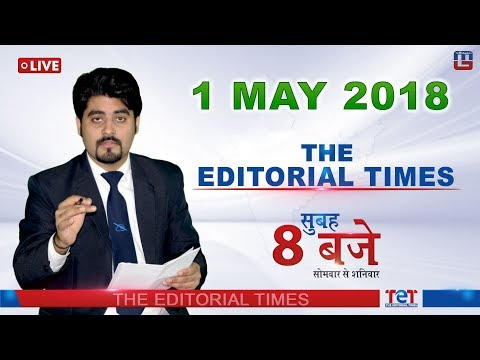 New Version | The Hindu | The Editorial Times | 01st May | Newspaper | UPSC | SSC | Bank