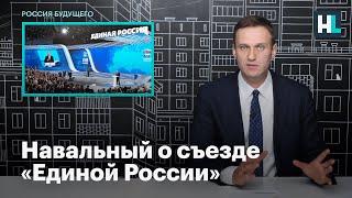 Навальный о съезде «Единой России»