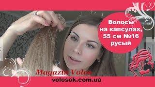 Купить натуральные волосы 55,100,16. Натуральные волосы на капсулах обзор(, 2017-05-29T12:20:35.000Z)