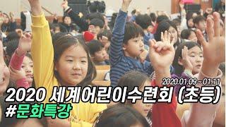 세계어린이수련회(초등) 문화특강