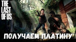The Last of Us: Особенности прохождения на Максимальном и Реализме