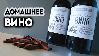 Как сделать домашнее вино из винограда. Простой рецепт