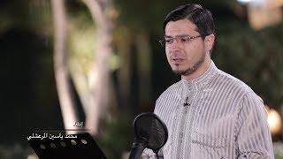 Gambar cover ابتهال أحذت الفؤاد - محمد ياسين المرعشلي
