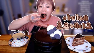 초코초코하게 아티제 초코케이크 먹방!! 200128/M…
