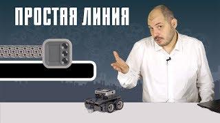 Движение по черной линии и 1 датчик - Уроки робототехники