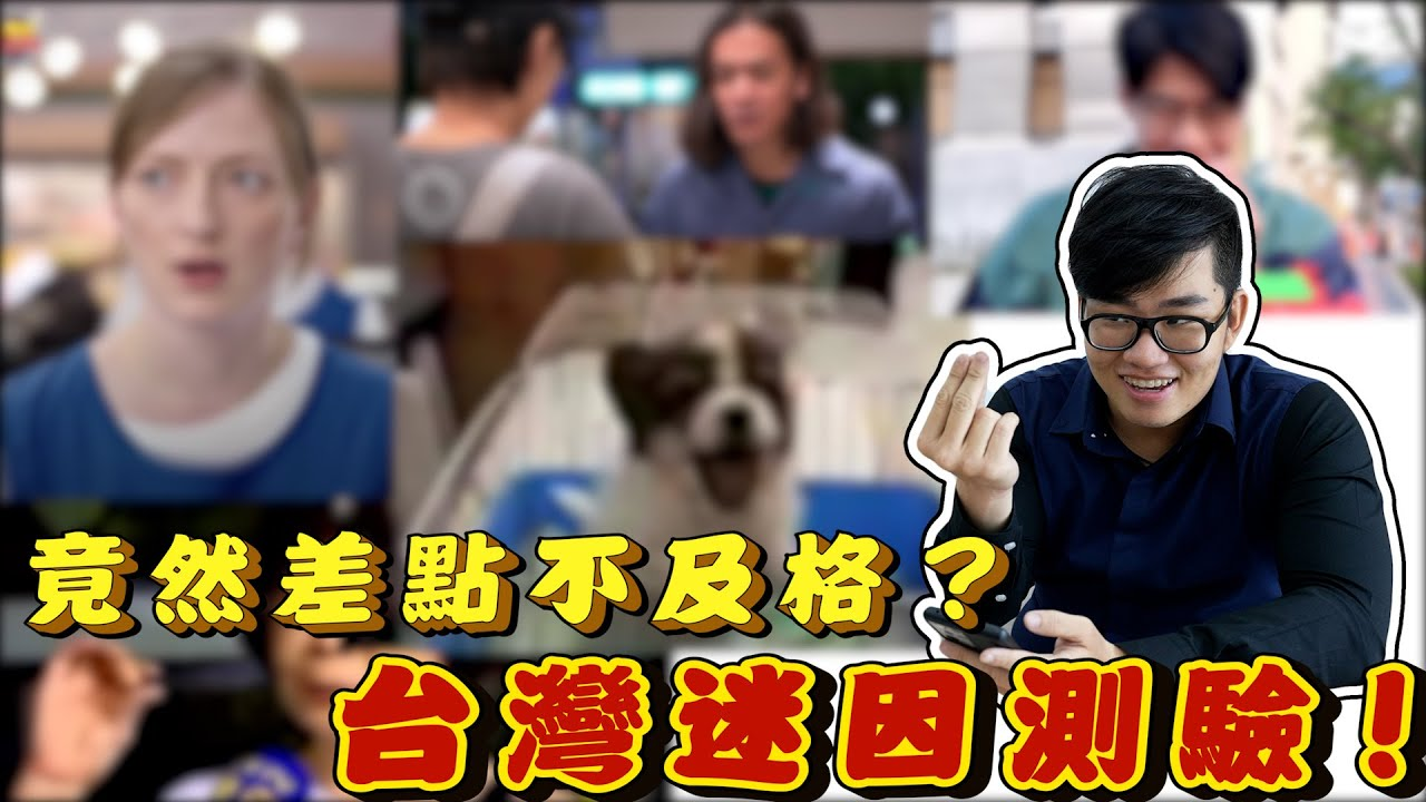 【Joeman】台灣迷因測驗!竟然差點不及格?