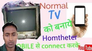 Apane normal tv me mobile se gaane kaise bajaye || tv ko hometheter bante mobile se