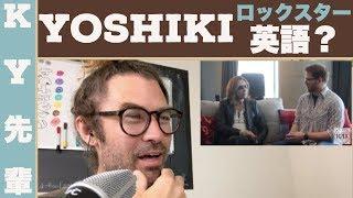 XJAPANのYOSHIKIは英語で話すとロックスターに聞こえる? xjapanの音楽...