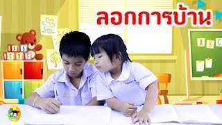 10-วิธีลอกการบ้านเพื่อน-แบบเนียนๆ-how-to-copy-homework-พี่แชมป์น้องปาน