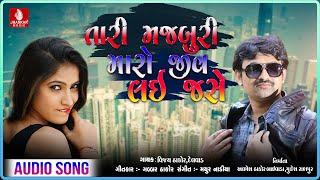Tari Majaburi Maro Jiv Lai Jashe| Vijay Thakor Delvada New Song 2019|Gabbar Thakor New Sed Song 2019
