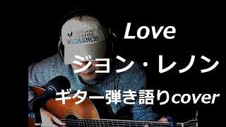 ジョン・レノンの「Love」を歌ってみました・・♪ 作詞・作曲:John Lenn...