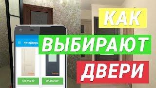 Как подобрать двери  в свой интерьер(, 2016-05-12T08:21:56.000Z)