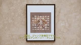 『異世界拷問姫』カバーイラスト直筆サイン入り複製原画プロジェクト~4巻カバーイラスト~