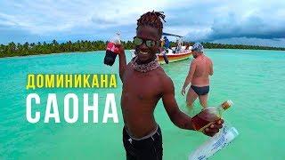 Остров САОНА - Пираты и РОМ в Голубой Лагуне, Карибский Бассейн, Доминикана 2019