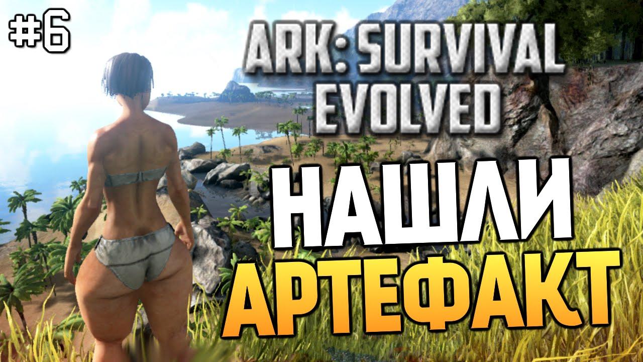 ark survival evolved v 254