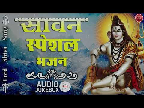 Latest 2018 Sawan Special !! Shiv Bhajan Song #FULL AUDIO JUKE BOX