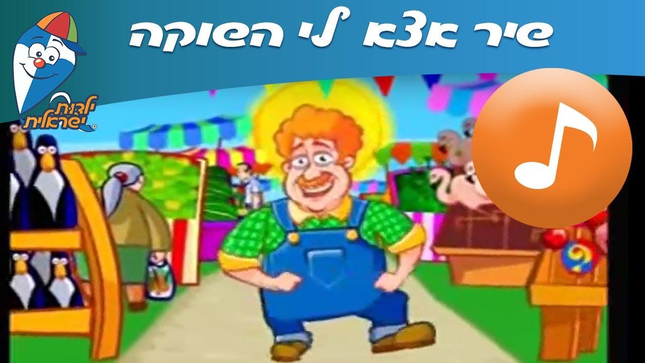 אצא לי השוקה - שיר ילדים - הופ! שירי ילדות ישראלית