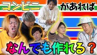 【文理夕対決】「コンビニにあるもの」だけでお題の料理を作れるのか対決! thumbnail