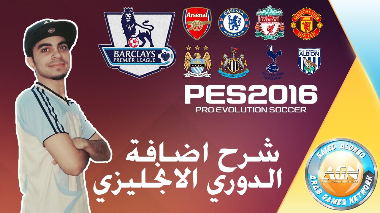 تعديل و اضافة الدوري الانجليزي بالكامل في لعبة بيس 2016   PES 2016