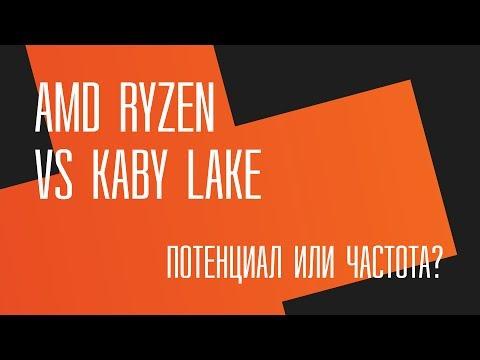 Потенциал или частота? AMD Ryzen vs Intel Kaby Lake