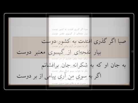 غزل هایی از حافظ  -- Poems of Hafez recited by Elham from iPhone App