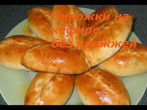 Жареные пирожки на кефире кулинарный рецепт