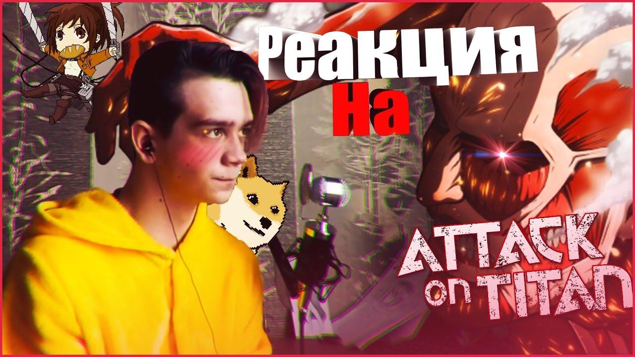 Атака Титанов ЗА 9 МИНУТ (Attack on Titan IN 9 MINUTES) | РЕАКЦИЯ - YouTube