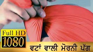 Vattan wali Pagg (FULL)   - Diljit Style - Free Hand morni Turban - 2016 4K HD