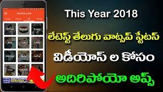 Best App for latest and BEST telugu WhatsApp status  Best App for Trending telugu status 2018