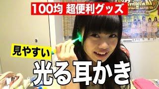 見やすくて楽しい「光る耳かき」アイドルの100均便利グッズ紹介【黒崎れおんTV#11】 thumbnail