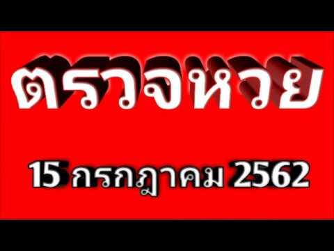 #ตรวจหวย งวดล่าสุด 15 กรกฎาคม 2562 #เรียงเบอร์ ตรวจสลากกินแบ่งรัฐบาลงวดล่าสุด