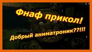 - Фнаф 3 5 ночей с фредди прикол Фнаф прикол Фнаф Fnaf Фнаф 3