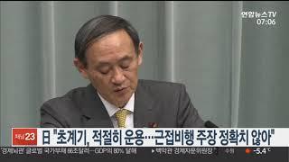 """일본 """"초계기, 적절히 운용…근접비행 주장 정확치 않아"""" / 연합뉴스TV (YonhapnewsTV)"""