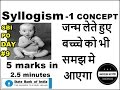SYLLOGISM MINDBLOWING CONCEPT || SBI PO DAY#9 ||SBI PO 2017 pre & Mains