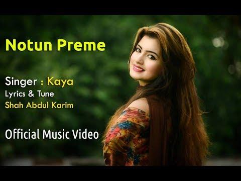 নতুন প্রেমে মন মজাইয়া করেছি কি মস্ত ভুল | Kaya | Remix | Notun Preme Mon Mojaiya