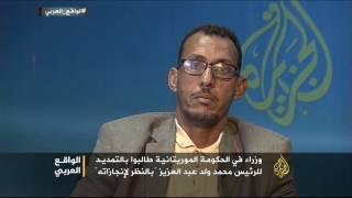 الواقع العربي- هل يُعدل دستور موريتانيا؟