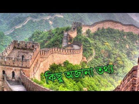চিনের বাস্তবতা- আপনি জানল অবাক হবেন | Secrets of China In Bangla | #MKtv