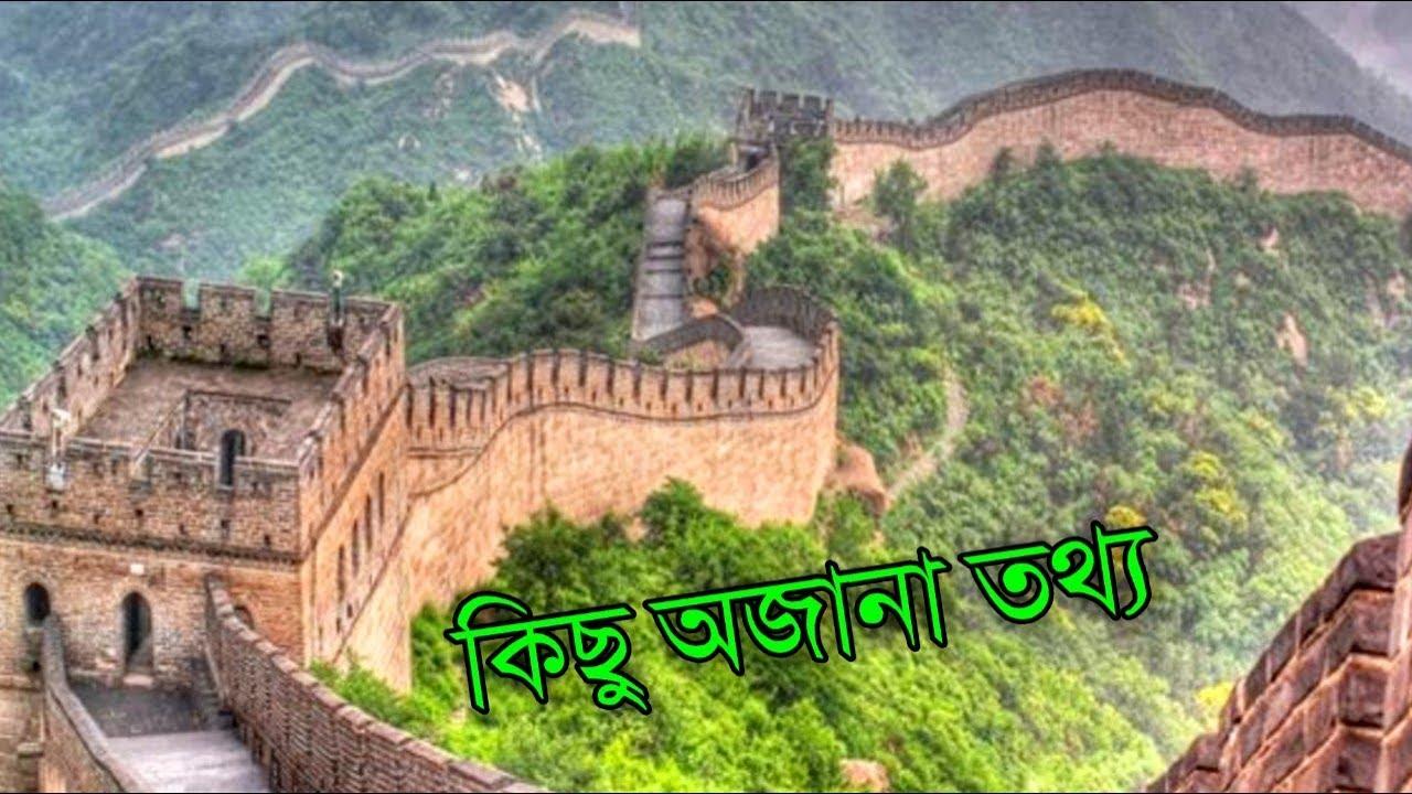 চীনের অজানা তথ্য-যা জানলে আপনি অবাক হবেন | Facts about China in Bengali