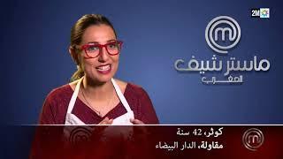 الفنان إيهاب أمير والمنشد ياسين لشهب في البرايم الثالث من ماستر شيف المغرب 2019