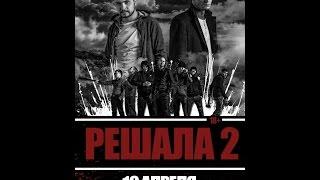 Решала 2 (2015) Русский трейлер