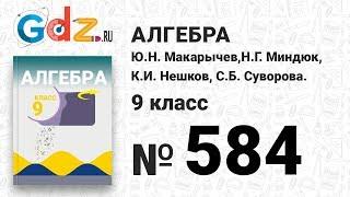 № 584 - Алгебра 9 класс Макарычев