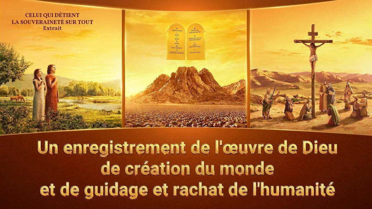 Un enregistrement de l'œuvre de Dieu de création du monde et de guidage et rachat de l'humanité