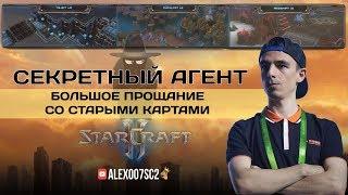 Секретный Агент SPECIAL: Прощание со старыми картами в StarCraft II