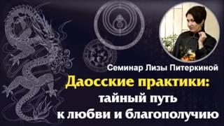 Даосская школа для женщин  Путь к пробуждению женщины Лиза Питеркина