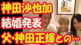 神田沙也加&村田充が結婚発表 父・神田正輝との3ショット公開 ◼  日々...