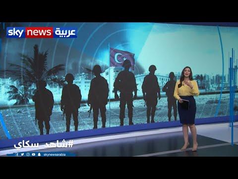 اتفاق بين حكومة الوفاق وتركيا على إنشاء مراكز تدريب للميليشيات في ليبيا | رادار الأخبار  - نشر قبل 30 دقيقة