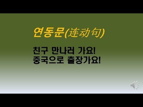 [중국어회화]중국으로 출장가요(연동문)