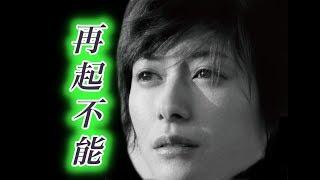 真木よう子 ドラマセシルのもくろみ終了と共に女優廃業 どうしてこうな...