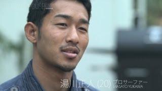 湯川正人 卒業インタビュー:Confessions SP